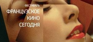13th French Cinema Today Festival in Russia