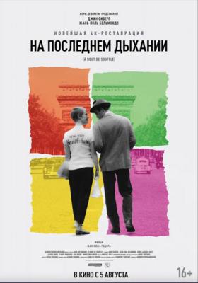 À bout de souffle - Russia (rerelease)