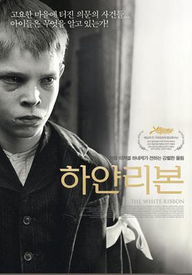 Le Ruban blanc - Poster - Korea
