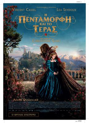 La Belle et la Bête - Poster - Greece