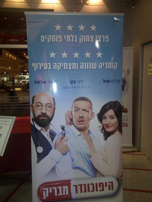 Dany Boon presenta  Supercondriaque en Israel