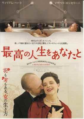 Trois fois 20 ans - Poster - Japan