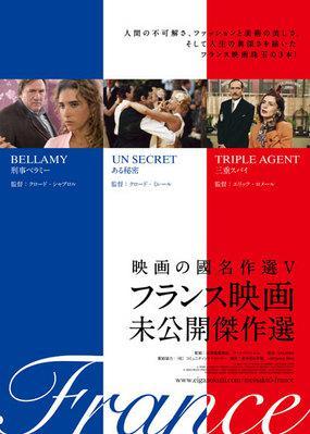 Inspector Bellamy - Poster - Japan