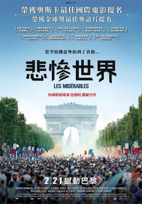 Les Misérables - Taiwan