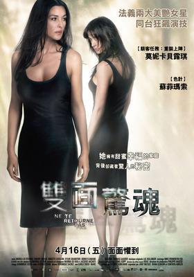 Ne te retourne pas - Poster - Taïwan