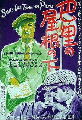 巴里の屋根の下 - Poster Japon