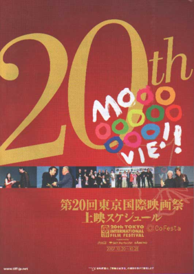 Tokyo - International Film Festival - 2007