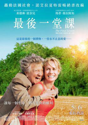 La Dernière Leçon - Poster - Taiwan