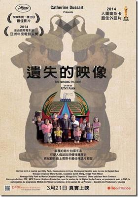 L'Image manquante - Poster - Taiwan