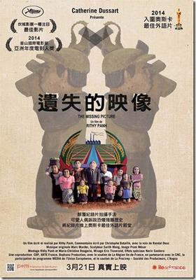 La Imagen perdida - Poster - Taiwan