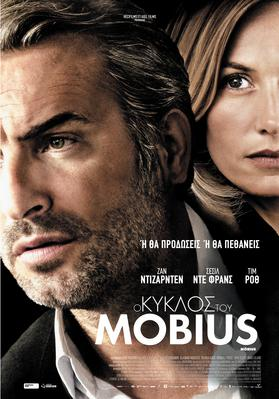 Mobius - Poster - Greece