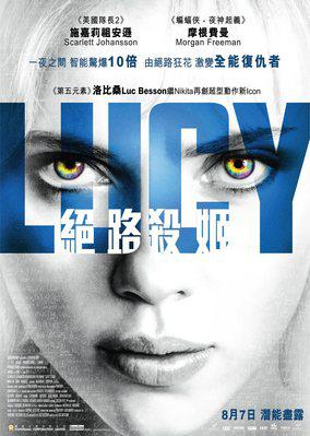 Lucy - Poster - Hong Kong