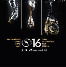 Festival du film de Sofia - 2012