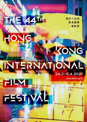 香港国際フェスティバル - 2020