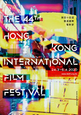 Festival international du film de Hong Kong - 2020