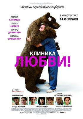 La Clinique de l'amour - Poster - Russie