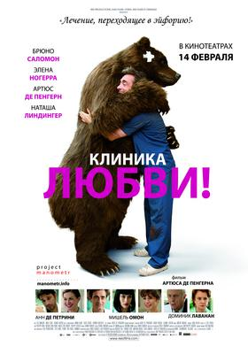 The Love Clinic - Poster - Russie