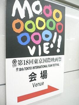 Tokio - Festival Internacional de Tokyo - 2006