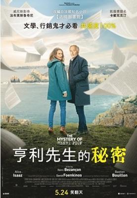 The Mystery of Henri Pick - Taiwan