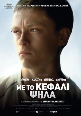 La Tête haute - Poster - Greece