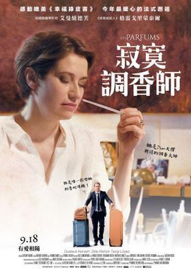 Les Parfums - Taiwan