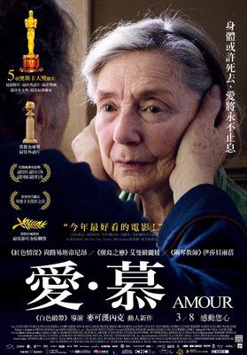 Amour - Poster Taiwan