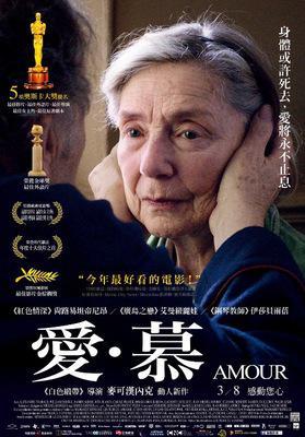 Love - Poster Taiwan