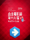 Golden Horse Film Festival de Taïpei - 2014
