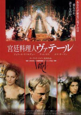 Vatel - Poster - Japan