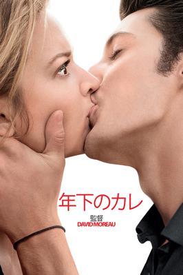 年下のカレ - Poster - JP