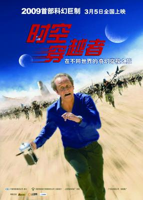 Les Deux mondes - Poster - China