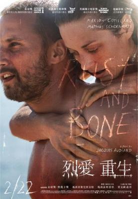 De óxido y hueso - Poster Taiwan