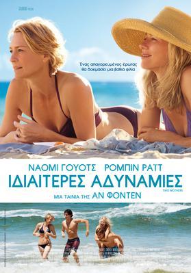 Dos madres perfectas - Poster - Greece
