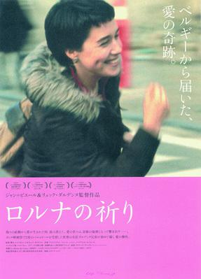 Lorna's silence - Poster Japon 2