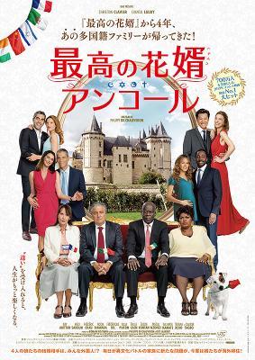 Serial Bad Weddings 2 - Japan