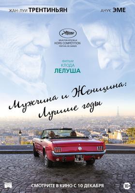 男と女 人生最良の日々 - Russia