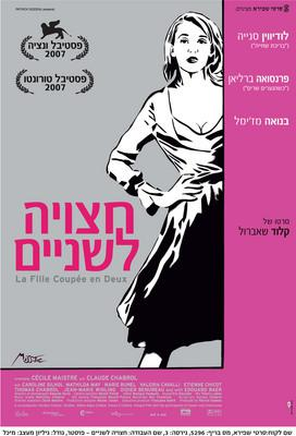 The Girl Cut in Two - Poster - Israël
