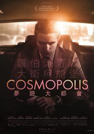 Cosmopolis - Poster Taiwan