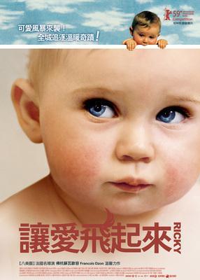Ricky / リッキー - Poster - Taïwan