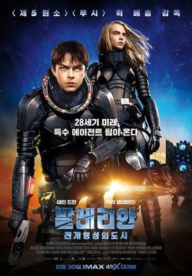 Valérian et la Cité des mille planètes - Poster - South Korea
