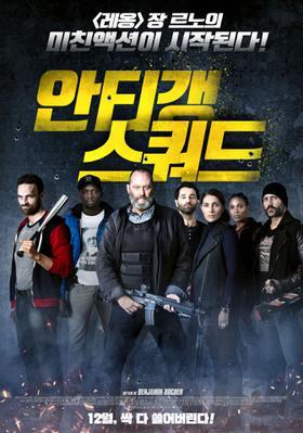 Antigang - Poster - South Korea