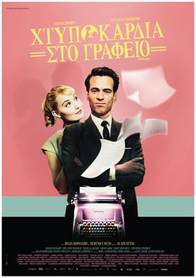Populaire - Poster - Greece