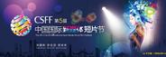 Festival de Shenzhen - 2014