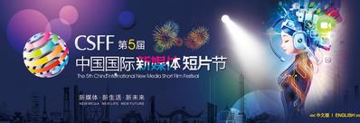Festival international de nouveaux médias pour le court-métrage de Shenzhen (Kingbonn) - 2014