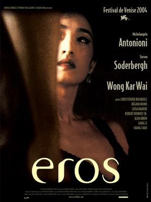 Eros / 愛の神 エロス