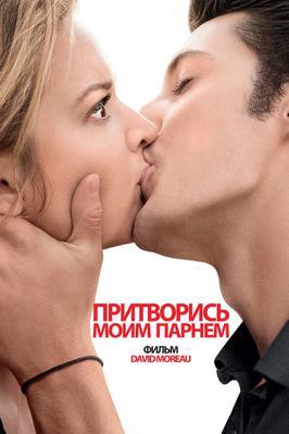 It Boy - Poster - RU