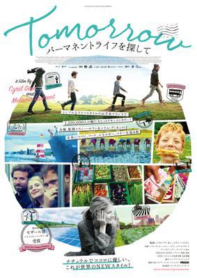 Demain - Poster - Japan
