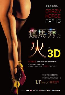 Feu - Crazy Horse Paris - Poster Taiwan