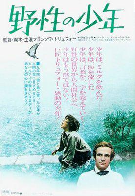 The Wild Child - Poster Japon