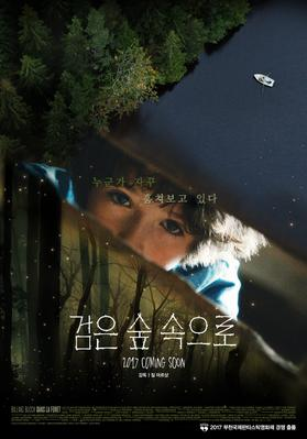 Bosque adentro - Poster - South Korea